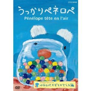 うっかりペネロペ ペネロペ、かずをかぞえる編(新作) DVD【NHK DVD公式】|nhkgoods