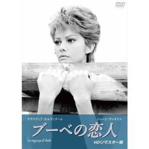 映画 ブーベの恋人 〜La ragazza di Bube〜 HDリマスター版【NHK DVD公式】|nhkgoods