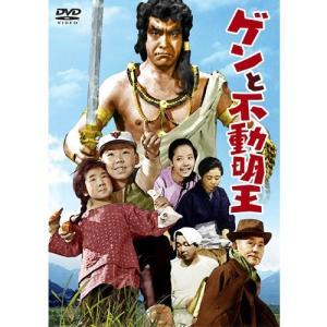 映画 ゲンと不動明王 【東宝DVD名作セレクション】【NHK DVD公式】|nhkgoods