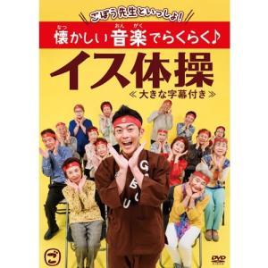 ごぼう先生といっしょ!懐かしい音楽でらくらく♪イス体操 ≪大きな字幕付き≫【NHK DVD公式】|nhkgoods