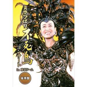 美空ひばり 不死鳥コンサート in 東京ドーム 豪華盤 DVD2枚+CD2枚 全4枚【NHK DVD公式】|nhkgoods