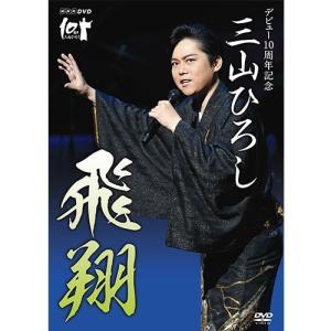 デビュー10周年記念 三山ひろし 飛翔 先着1500名様にオリジナルブロマイドをプレゼント! DVD【NHK DVD公式】|nhkgoods