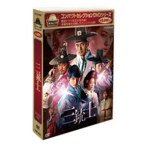 コンパクトセレクション 三銃士 DVD-BOX 全6枚