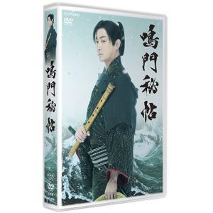鳴門秘帖 DVD-BOX 全4枚【NHK DVD公式】|nhkgoods
