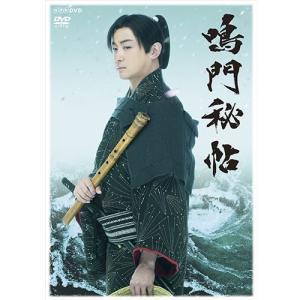 鳴門秘帖 DVD-BOX 全4枚【NHK DVD公式】|nhkgoods|02
