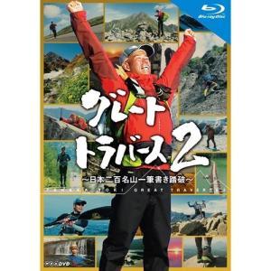 グレートトラバース2 〜日本二百名山一筆書き踏破〜 ブルーレイ