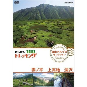 にっぽんトレッキング100 日本アルプス セレクション 雲ノ平 上高地 涸沢