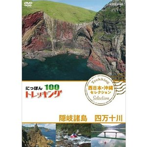 にっぽんトレッキング100 西日本・沖縄 セレクション 隠岐諸島 四万十川