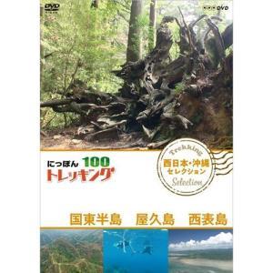 にっぽんトレッキング100 西日本・沖縄 セレクション 国東半島 屋久島 西表島