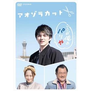 アオゾラカット【NHK DVD公式】|nhkgoods