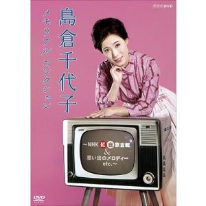 島倉千代子 メモリアルコレクション 〜NHK紅白歌合戦&思い出のメロディー etc.〜 DVD 全3枚【NHK DVD公式】