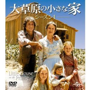 大草原の小さな家 シーズン1 バリューパック DVD