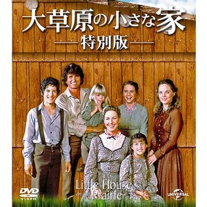 大草原の小さな家 特別版 バリューパック DVD【NHK DVD公式】|nhkgoods
