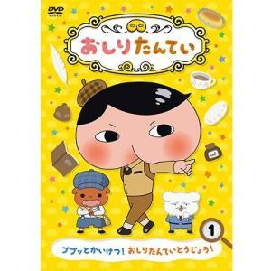 おしりたんてい(1) ププッとかいけつ! おしりたんていとうじょう! DVD【NHK DVD公式】|nhkgoods