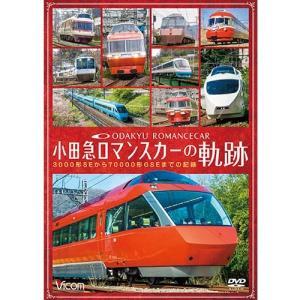 小田急 ロマンスカーの軌跡 3000形SEから70000形GSEまでの記録 DVD【NHK DVD公式】|nhkgoods