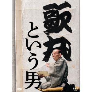 桂歌丸という男 DVD 全8枚