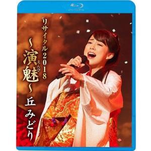 丘みどりリサイタル2018 〜演魅(えんび)〜 ブルーレイ BD【NHK DVD公式】|nhkgoods