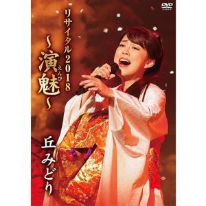 丘みどりリサイタル2018 〜演魅(えんび)〜 DVD【NHK DVD公式】|nhkgoods
