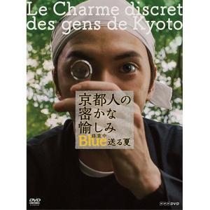 京都人の密かな愉しみ Blue 修業中 送る夏 DVD【NHK DVD公式】