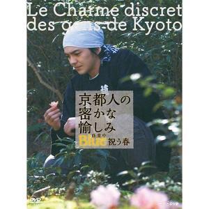 京都人の密かな愉しみ Blue 修業中 祝う春 DVD【NHK DVD公式】