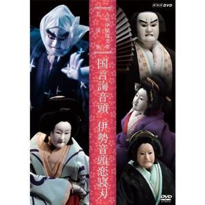 国立文楽劇場で上演し、NHKで放送された文楽の舞台映像を、 NHKアーカイブスに保存されている貴重な...