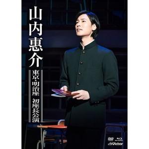 山内恵介 東京・明治座 初座長公演 DVD+ブルーレイ【NHK DVD公式】