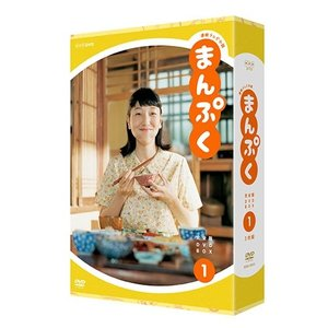 連続テレビ小説 まんぷく 完全版 DVD-BOX1 全3枚【NHK DVD公式】|nhkgoods|02