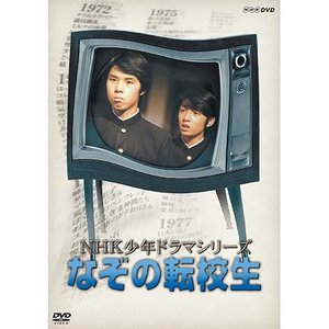 NHK少年ドラマシリーズ なぞの転校生(新価格)DVD 全2枚【NHK DVD公式】 nhkgoods