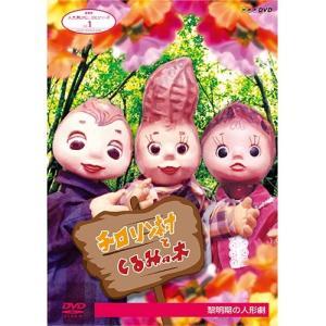 人形劇クロニクルシリーズ1 チロリン村とくるみの木 黎明期の人形劇(新価格)