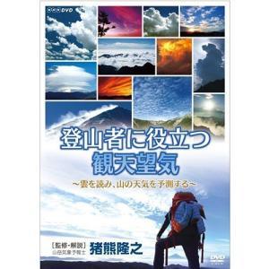 登山者に役立つ観天望気 〜雲を読み、山の天気を予測する〜 DVD【NHK DVD公式】|nhkgoods