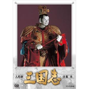 人形劇 三国志 全集 参(新価格)DVD 全4枚