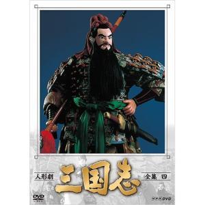 人形劇 三国志 全集 四(新価格)DVD 全3枚【NHK DVD公式】|nhkgoods