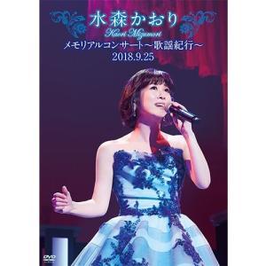 水森かおりメモリアルコンサート 〜歌謡紀行〜2018.9.25 DVD 全2枚【NHK DVD公式】|nhkgoods