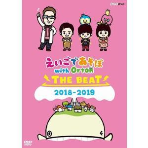 えいごであそぼ with Orton THE BEAT 2018-2019