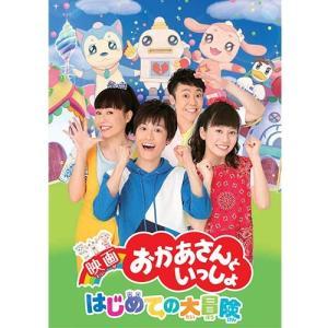 「映画 おかあさんといっしょ はじめての大冒険」 DVD【NHK DVD公式】