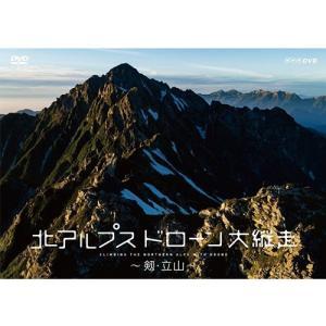 北アルプス ドローン大縦走 〜剱・立山〜 DVD【NHK DVD公式】