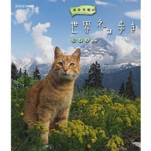 岩合光昭の世界ネコ歩き スイス ブルーレイ