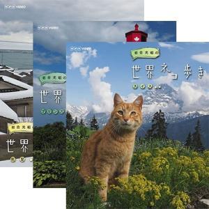 岩合光昭の世界ネコ歩き ブルーレイ 全31巻セット