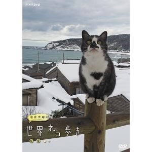 岩合光昭の世界ネコ歩き 能登 DVD
