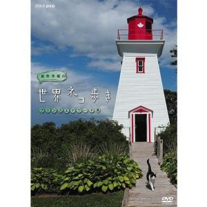 岩合光昭の世界ネコ歩き プリンスエドワード島 DVD