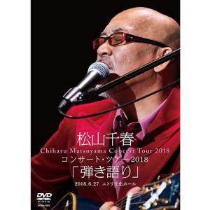 松山千春コンサート・ツアー2018 「弾き語り」 2018.6.27 ニトリ文化ホール DVD【NHK DVD公式】|nhkgoods