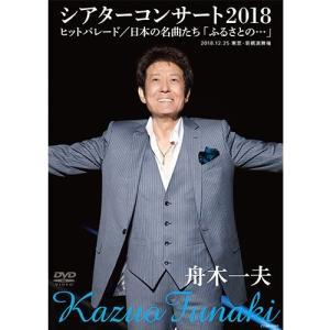 舟木一夫シアターコンサート2018 ヒットパレード/日本の名曲たち「ふるさとの話をしよう」 DVD【NHK DVD公式】|nhkgoods