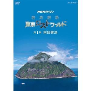 NHKスペシャル 秘島探検 東京ロストワールド 第1集 南硫黄島 DVD【NHK DVD公式】 nhkgoods