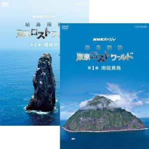 NHKスペシャル 秘島探検 東京ロストワールド DVD-BOX【NHK DVD公式】|nhkgoods