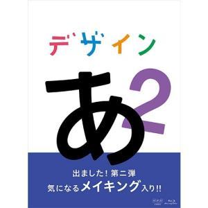 デザインあ 2 ブルーレイ BD【NHK DVD公式】 nhkgoods