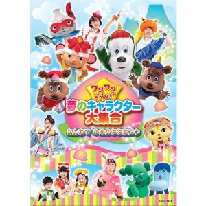 ワンワンといっしょ!夢のキャラクター大集合〜みんなで ゆめのももたろう〜 DVD【NHK DVD公式】