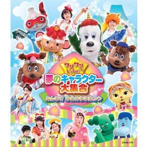 ワンワンといっしょ!夢のキャラクター大集合〜みんなで ゆめのももたろう〜 ブルーレイ BD【NHK DVD公式】|nhkgoods