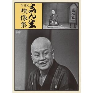 志ん生NHK映像集 DVD 全3枚【NHK DVD公式】