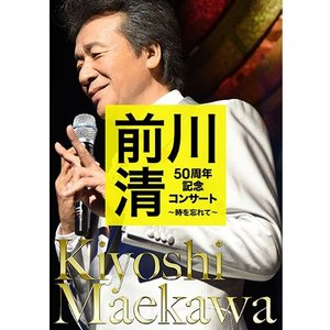 前川 清 50周年記念コンサート 〜時を忘れて〜 DVD【NHK DVD公式】|nhkgoods