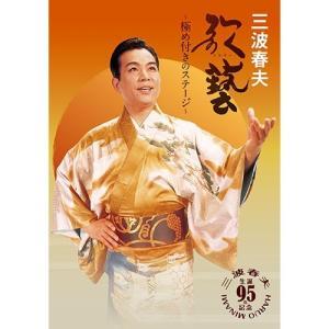 三波春夫 歌藝 〜極め付きのステージ〜 DVD【NHK DVD公式】|nhkgoods